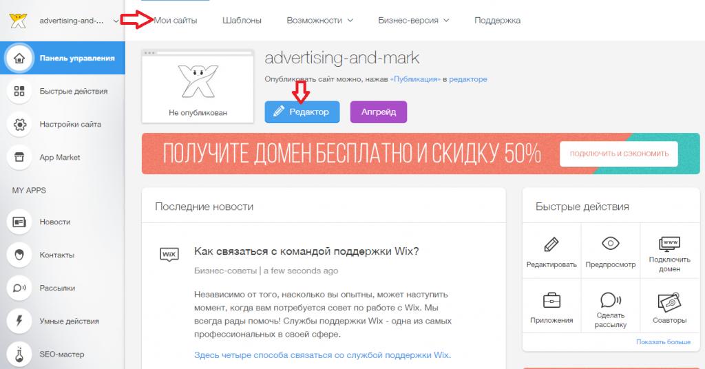Как сделать сайт на рф домене бесплатно